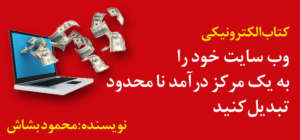 کتاب الکترونیکی محمود بشاش