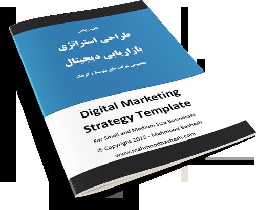 قالب رایگان طراحی استراتژی بازاریابی دیجیتال