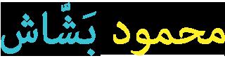 محمود بشاش - بازاریابی، فروش و تجارت الکترونیک