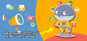آموزش بازاریابی دیجیتال در تلگرام محمود بشاشTelegram Digital Marketing Training by Mahmood Bashash