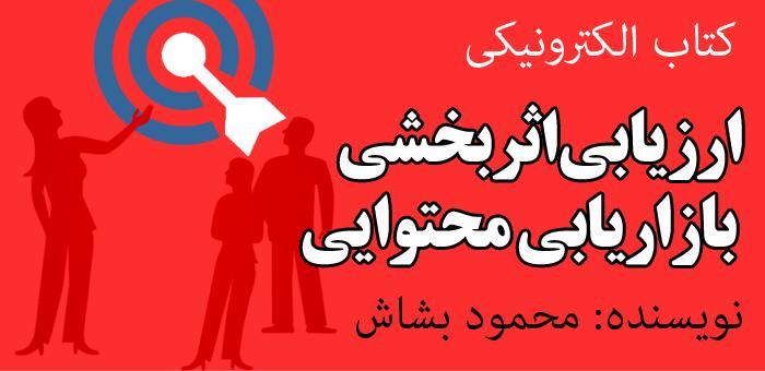 کتاب الکترونیکی بازاریابی محتوایی محمود بشاش Content Marketing eBook by Mahmood Bashash