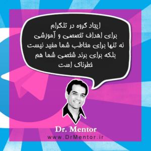telegram groups mahmood bashash تلگرام گروه محمود بشاش