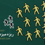 influencer marketing, micro influencer marketing, بازاریابی تاثیرگذارها , تاثیرگذاران ریزه میزه,محمود بشاش, Mahmood Bashash