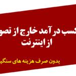 کتاب الکترونیکی آموزش کسب و کار در فضای آنلاین محمود بشاش