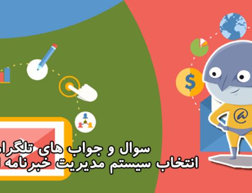 سوال و جواب تلگرامی: انتخاب سیستم مدیریت خبرنامه