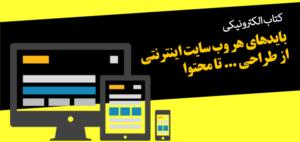 Website Must Haves eBook Mahmood Bashash