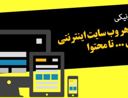 باید های هر وب سایت اینترنتی، از طراحی… تا محتوا