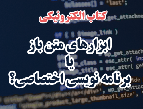 ابزارهای آماده متن باز یا برنامه نویسی اختصاصی؟