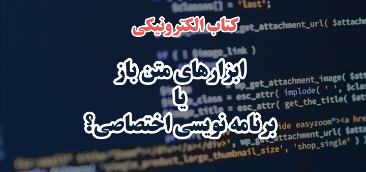 کتاب الکترونیکی ابزارهای متن باز وردپرس یا برنامه نویسی اختصاصی محمود بشاش مشاور بازاریابی دیجیتال
