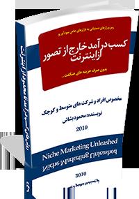 کتاب رایگان کسب درآمد نامحدود از اینترنت - محمود بشاش